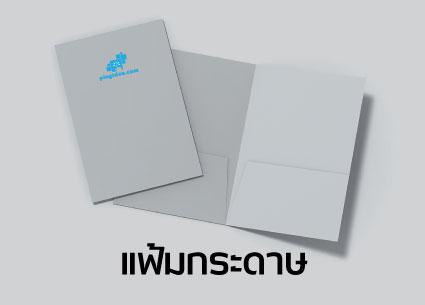 แฟ้มเอกสาร แฟ้มกระดาษ แฟ้มนำเสนองานแฟ้มกระดาษ แฟ้มใส่เอกสาร แฟ้มใส่ใบประกาศณียบัตร แฟ้มนำเสนองาน แฟ้มการประชุม